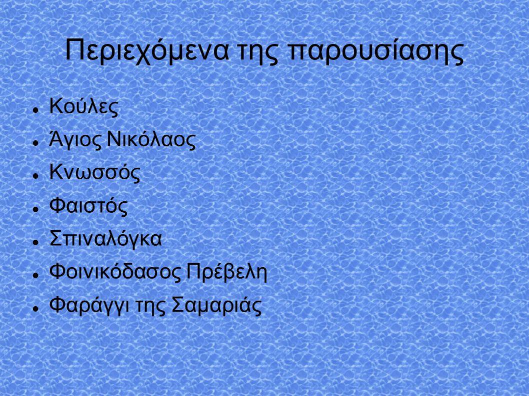 Τα αξιοθέατα του Ηρακλείου- Αλικαρνασσού Ονοματεπώνυμο: Βάλια Καραπιπεράκη Ονοματεπώνυμο:Μαρία Κρασανάκη Στ2'