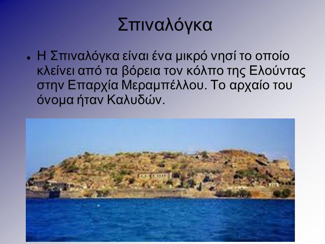 Φαιστός Η Φαιστός ήταν η δεύτερη σημαντικότερη πόλη της Κρήτης κατά τη δεύτερη χιλιετία προ Χριστού και αποτελεί σήμερα σημαντικό αρχαιολογικό χώρο