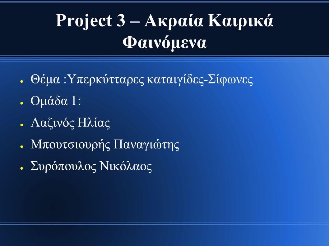 Project 3 – Ακραία Καιρικά Φαινόμενα ● Θέμα :Υπερκύτταρες καταιγίδες-Σίφωνες ● Ομάδα 1: ● Λαζινός Ηλίας ● Μπουτσιουρής Παναγιώτης ● Συρόπουλος Νικόλαο