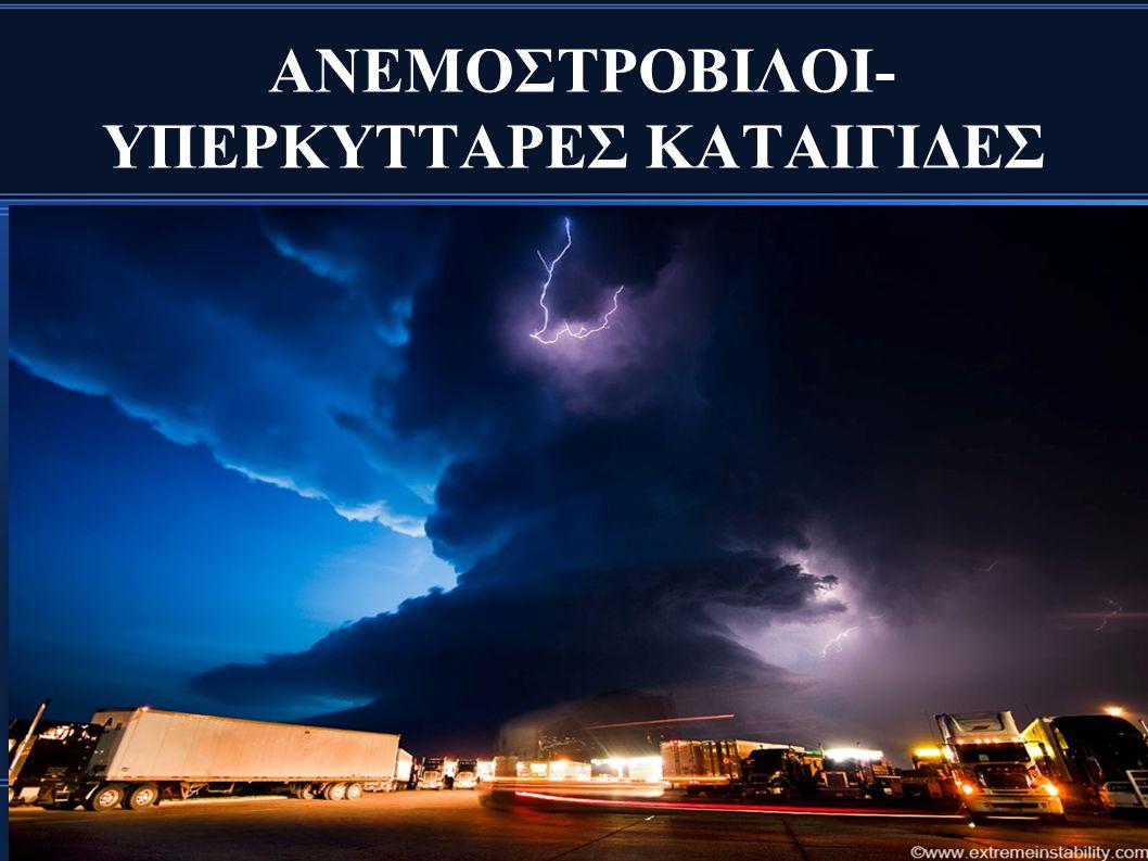 ΑΝΕΜΟΣΤΡΟΒΙΛΟΙ- ΥΠΕΡΚΥΤΤΑΡΕΣ ΚΑΤΑΙΓΙΔΕΣ