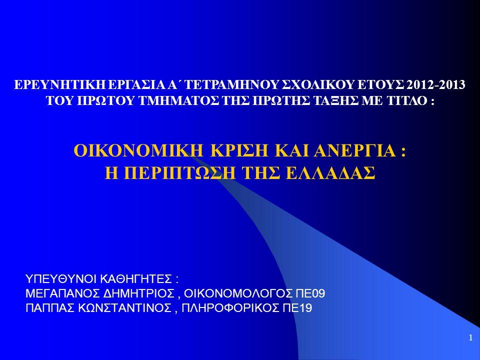 22 Οικονομική Κρίση και Ανεργία Πηγή: ΕΛ.ΣΤΑΤ.