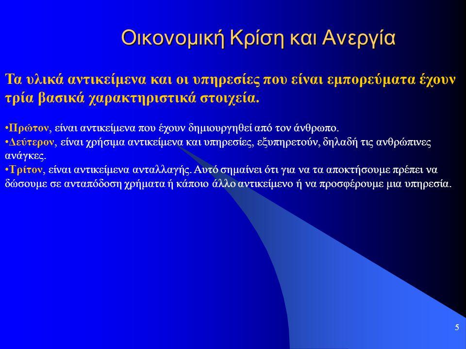 26 Οικονομική Κρίση και Ανεργία Δείκτες Ύφεσης της Ελληνικής Οικονομίας Οικοδομική Ιδιωτική Δραστηριότητα (%), 2010 ΆδειεςΌγκος 12,9 (Ιανουάριος 2010) -22,9 Φεβρουάριος 2010 3,6 (Μάρτιος 2010) 18,8 (Ιανουάριος 2010) -42,8 Φεβρουάριος 2010) 36,3 (Μάρτιος 2010) Επενδύσεις (Μέσος Όρος Έτους -13,9 %)Βιομηχανική Παραγωγή -16,6 β' τρίμηνο 2009 -14,8 γ' τρίμηνο 2009 -19,0 δ' τρίμηνο 2009 -14,6 α' τρίμηνο 2010 -5,1 % Βιομηχανία -3,9 % Μεταποίηση χρέος (ως % του ΑΕΠ) 133,3 (2010) 145,1 (2011) 148,6 (2012) 149,1 (2013) 144,3 (2013) Ρυθμός Ανάπτυξης (Ετήσια Μεταβολή ΑΕΠ, %): Μ.Ο.