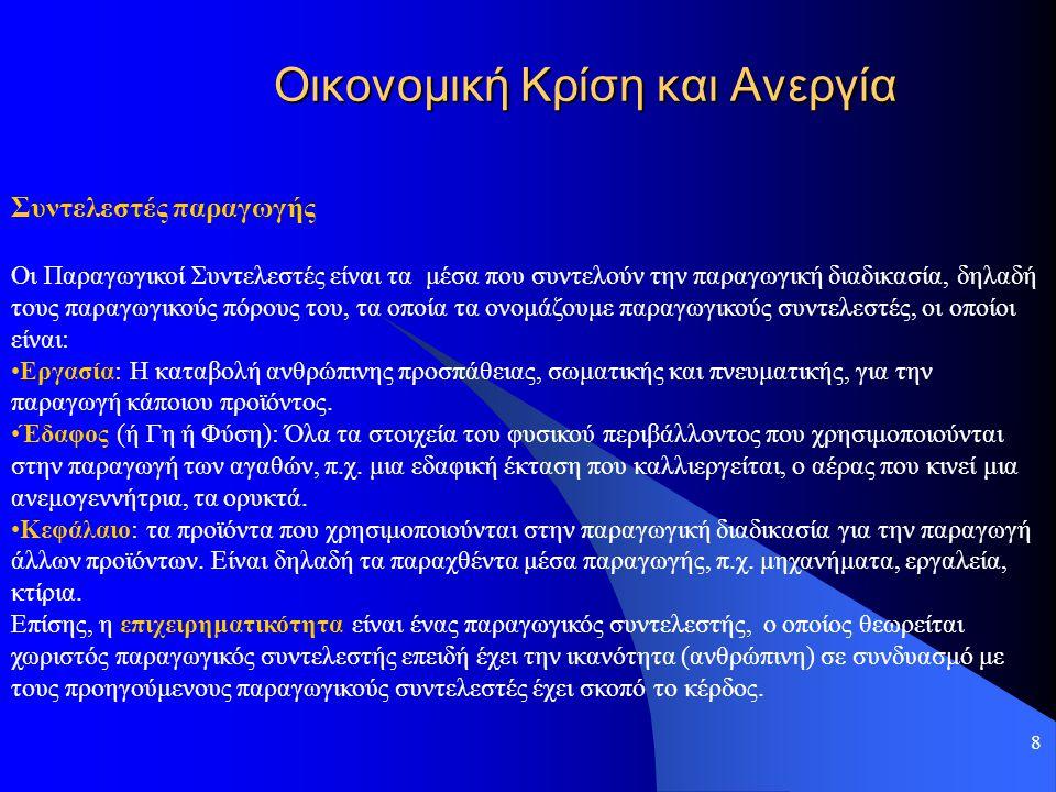 8 Οικονομική Κρίση και Ανεργία Συντελεστές παραγωγής Οι Παραγωγικοί Συντελεστές είναι τα μέσα που συντελούν την παραγωγική διαδικασία, δηλαδή τους παρ