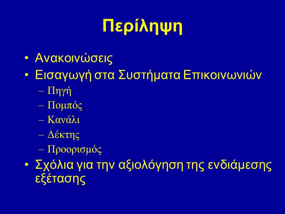 Ανακοινώσεις Εργασία: ΚΟ8 –Ημερομηνία παραδόσεως 17/11/03 Δακτυλογραφημένη ομαδική μελέτη –Ημερομηνία παραδόσεως μέχρι τις 24/11/2003 Παρουσιάσεις των μελετών θα γίνουν στην τάξη –Πέμπτη 27/11/2003 μεταξύ 2:30-4:00 μμ –Δευτέρα 1/12/2003 μεταξύ 2:30-4:00 μμ Υπενθύμιση: Το κέντρο υπολογιστών θα είναι ανοικτό όλα τα επόμενα σαββατοκύριακα μέχρι τις 5/12/03.