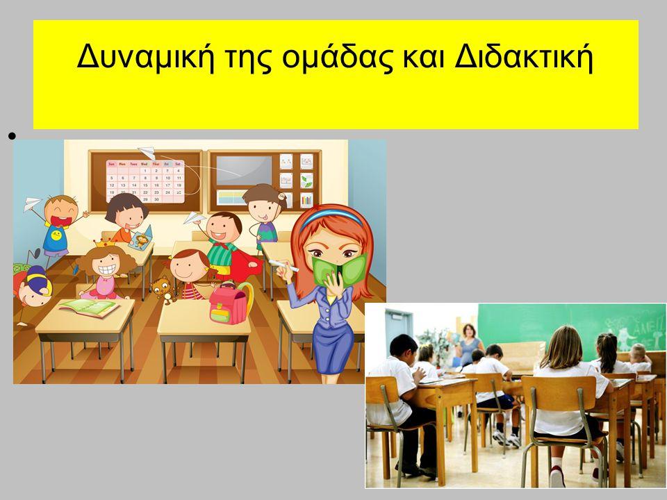 Μαθησιακό περιβάλλον (learning environment) Η δημιουργία ενός θετικού και αποτελεσματικού μαθησιακού περιβάλλοντος είναι πρωτίστως ευθύνη του εκπαιδευτικού Στρατηγικές διαμόρφωσης περιβάλλοντος (environmental shaping strategies)