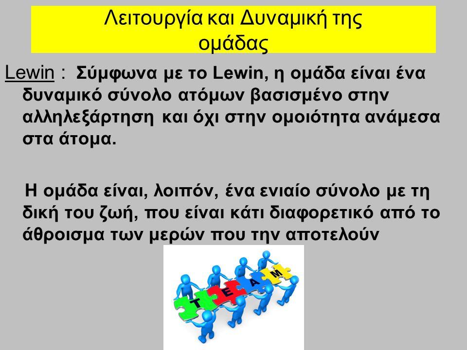 Λειτουργία και Δυναμική της ομάδας Lewin : Σύμφωνα με το Lewin, η ομάδα είναι ένα δυναμικό σύνολο ατόμων βασισμένο στην αλληλεξάρτηση και όχι στην ομοιότητα ανάμεσα στα άτομα.