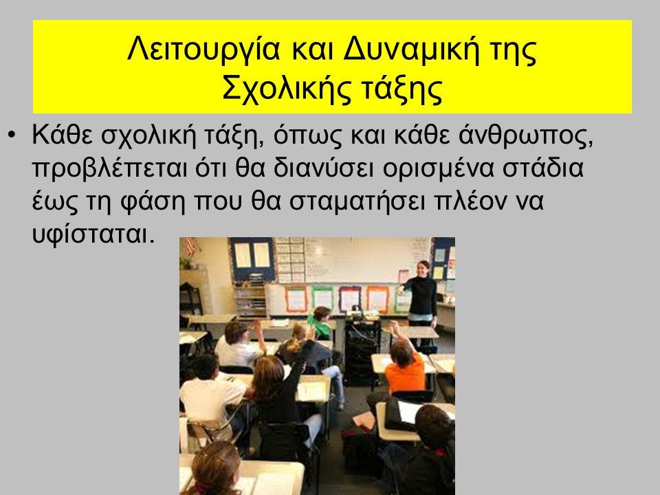 Λειτουργία και Δυναμική της Σχολικής τάξης Κάθε σχολική τάξη, επομένως, έχει τη δική της 'ζωή' στη διάρκεια της οποίας συμβαίνουν διάφορα γεγονότα, αναπτύσσονται σχέσεις ανάμεσα στα μέλη της ομάδας και στον εκπαιδευτή, δημιουργούνται εντάσεις και συγκρούσεις, παίζονται διάφοροι ρόλοι, όπως συμβαίνει και στην καθημερινή ζωή Όλα αυτά αφορούν τη δυναμική και τη διεργασία της σχολικής τάξης ως ομάδας