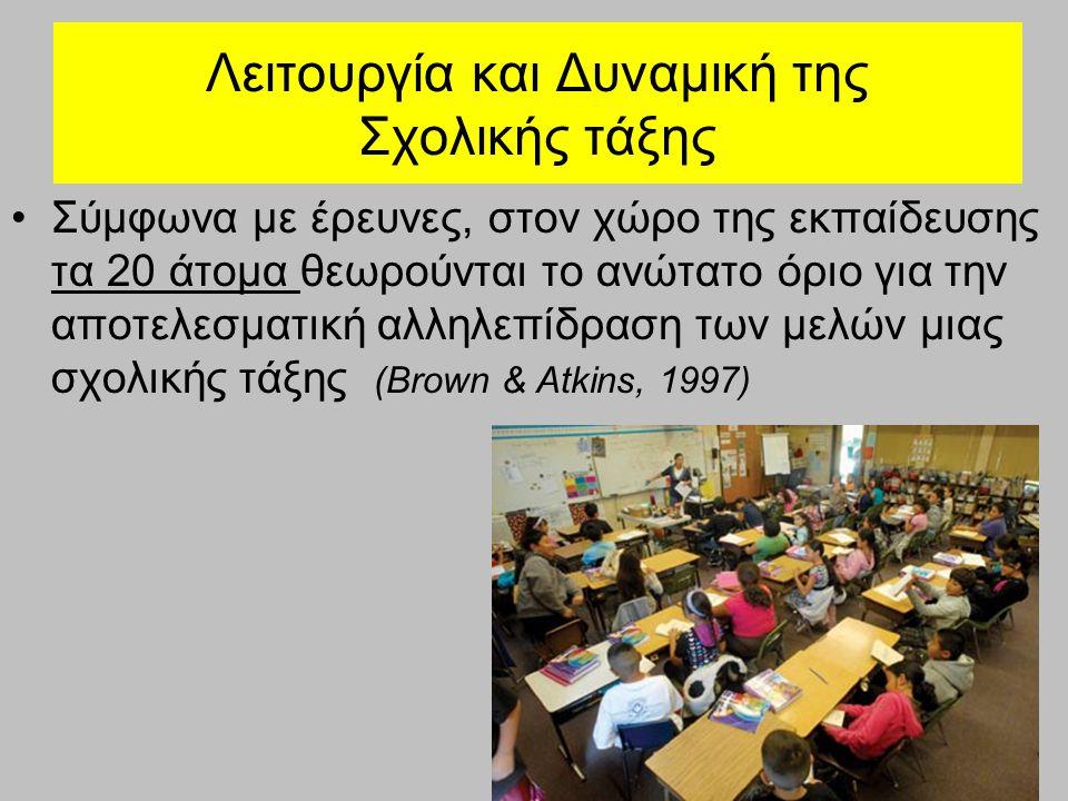 Λειτουργία και Δυναμική της Σχολικής τάξης Σύμφωνα με έρευνες, στον χώρο της εκπαίδευσης τα 20 άτομα θεωρούνται το ανώτατο όριο για την αποτελεσματική αλληλεπίδραση των μελών μιας σχολικής τάξης (Brown & Atkins, 1997)