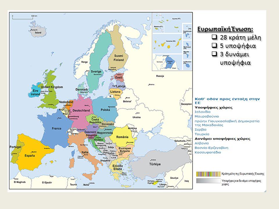 Ευρωπαϊκή Ένωση:  28 κράτη μέλη  5 υποψήφια  3 δυνάμει υποψήφια Ευρωπαϊκή Ένωση:  28 κράτη μέλη  5 υποψήφια  3 δυνάμει υποψήφια