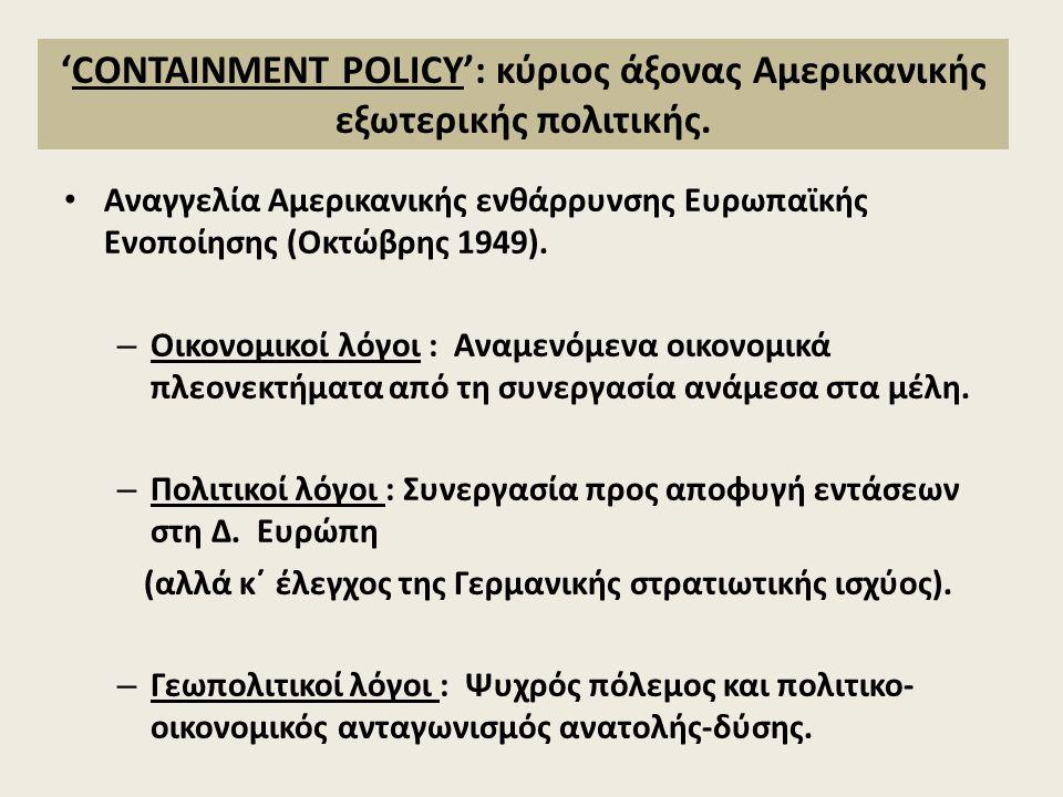 Αναγγελία Αμερικανικής ενθάρρυνσης Ευρωπαϊκής Ενοποίησης (Οκτώβρης 1949). – Οικονομικοί λόγοι : Αναμενόμενα οικονομικά πλεονεκτήματα από τη συνεργασία