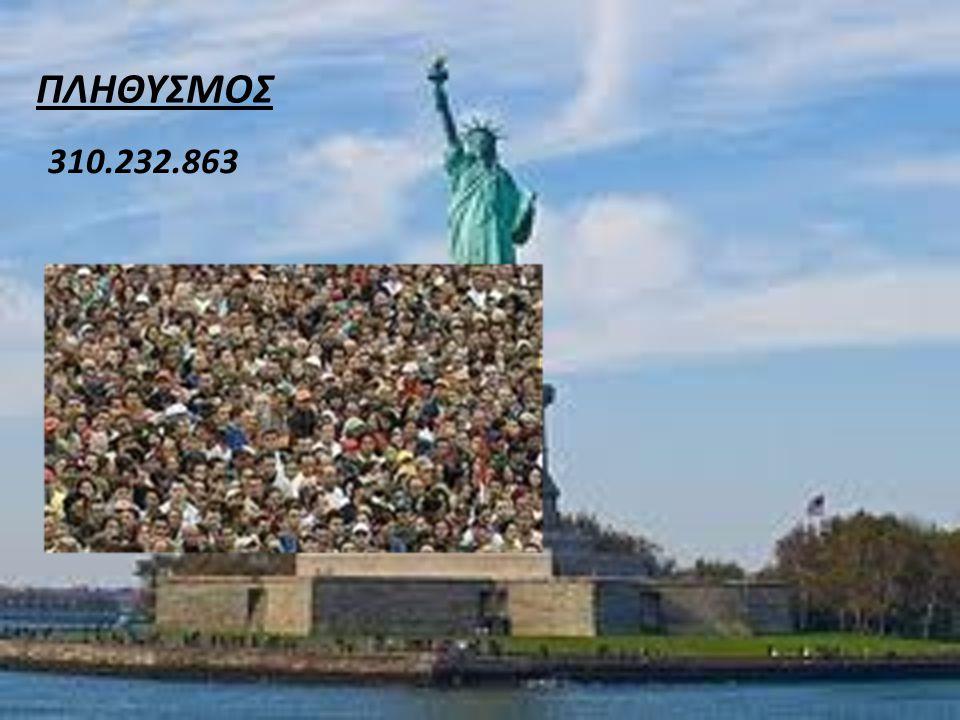 ΠΛΗΘΥΣΜΟΣ 310.232.863