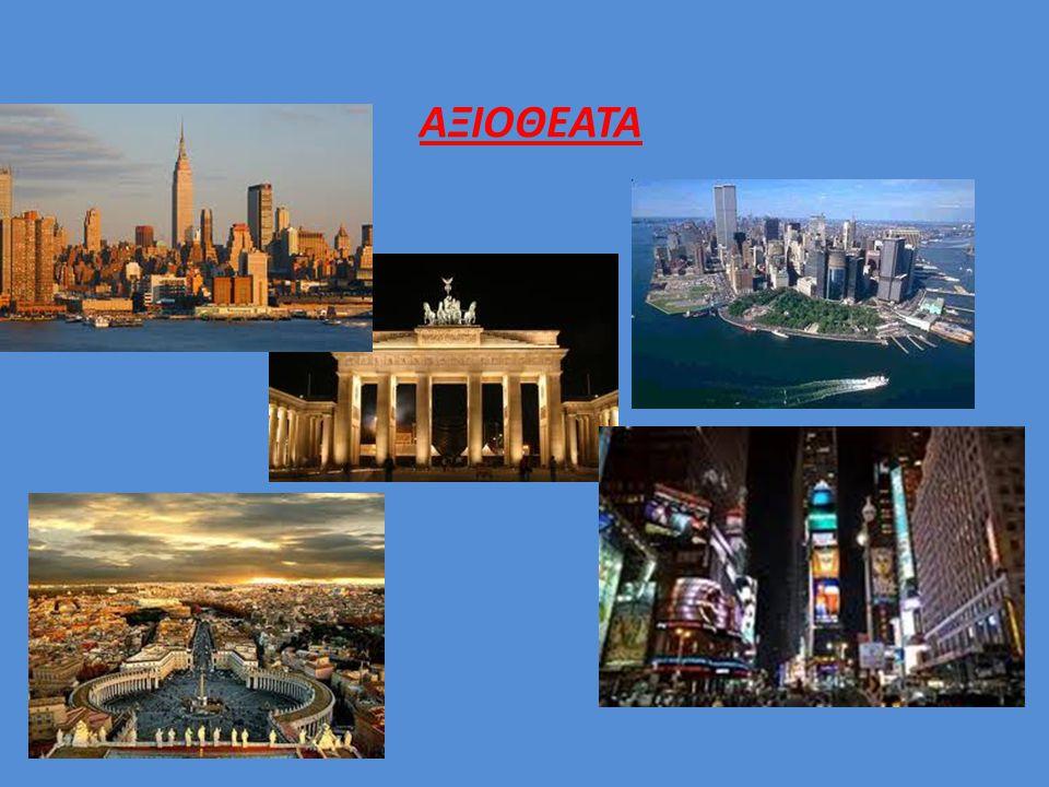 Ιστορία Ονομασία Η ονομασία της ηπείρου Αμερικής λέγεται ότι προέρχεται από τον εξερευνητή Αμέρικο Βεσπούτσι.