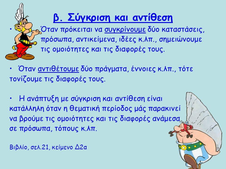 β. Σύγκριση και αντίθεση Όταν πρόκειται να συγκρίνουμε δύο καταστάσεις, πρόσωπα, αντικείμενα, ιδέες κ.λπ., σημειώνουμε τις ομοιότητες και τις διαφορές