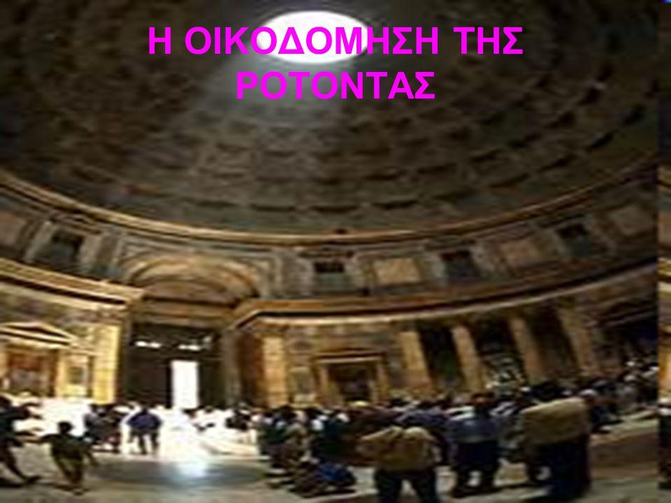 Η ΟΙΚΟΔΟΜΗΣΗ ΤΗΣ ΡΟΤΟΝΤΑΣ Το κυκλικό κτίριο της Ροτόντας, με πάχος τοιχοποιίας 6,3μ.