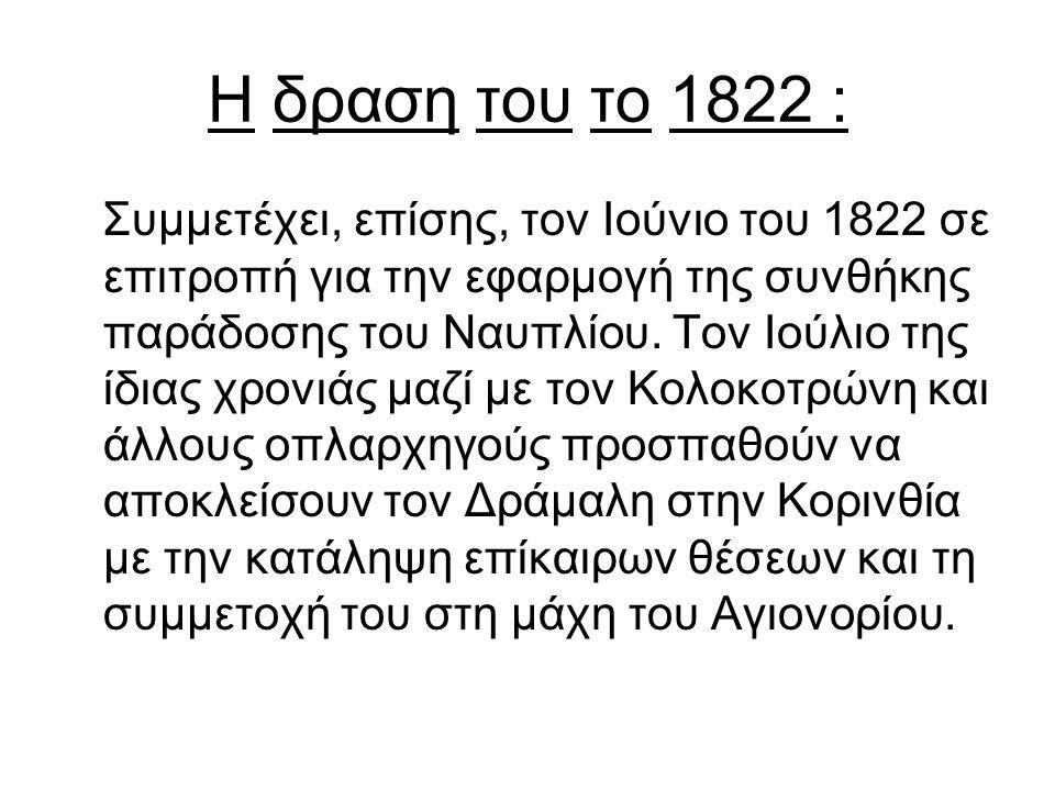 Η δραση του το 1822 : Συμμετέχει, επίσης, τον Ιούνιο του 1822 σε επιτροπή για την εφαρμογή της συνθήκης παράδοσης του Ναυπλίου. Τον Ιούλιο της ίδιας χ