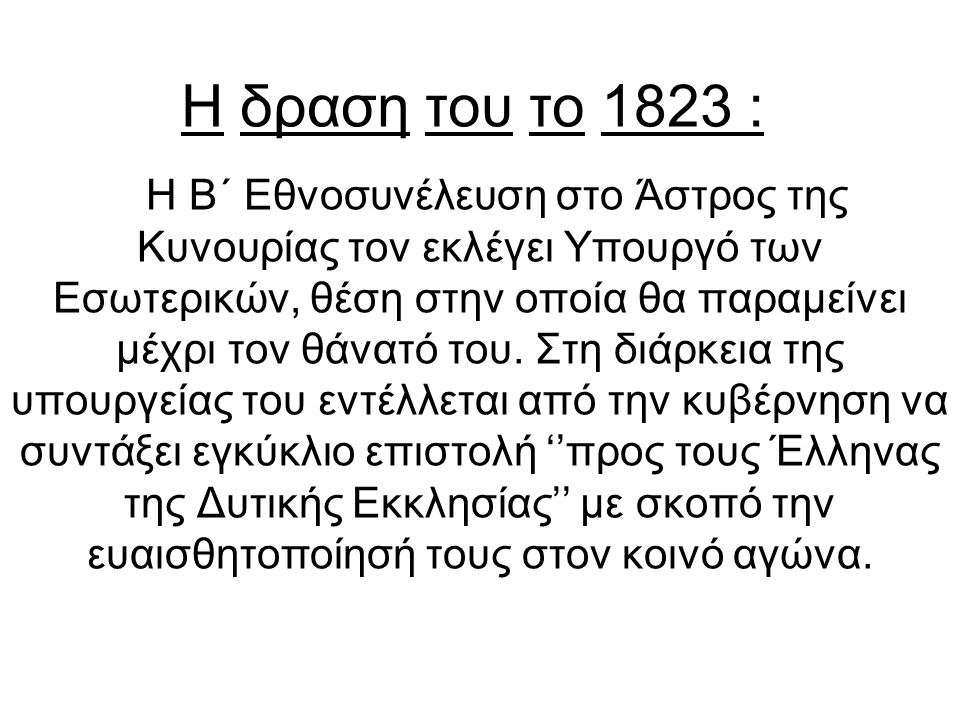Η δραση του το 1823 : Η Β΄ Εθνοσυνέλευση στο Άστρος της Κυνουρίας τον εκλέγει Υπουργό των Εσωτερικών, θέση στην οποία θα παραμείνει μέχρι τον θάνατό τ