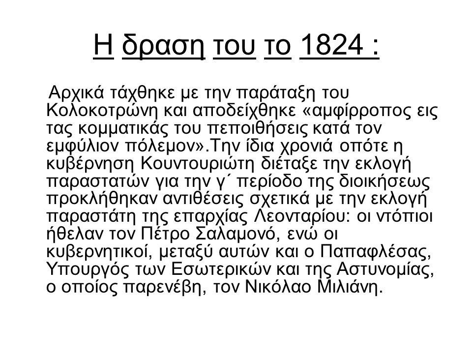 Η δραση του το 1824 : Αρχικά τάχθηκε με την παράταξη του Κολοκοτρώνη και αποδείχθηκε «αμφίρροπος εις τας κομματικάς του πεποιθήσεις κατά τον εμφύλιον