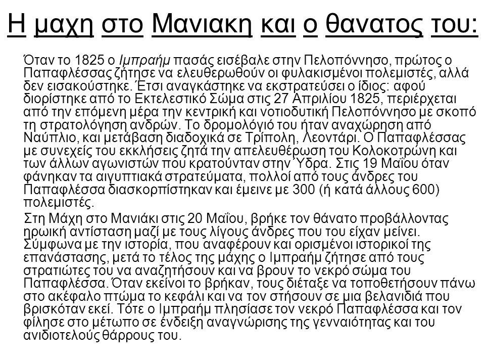 Η μαχη στο Μανιακη και ο θανατος του: Όταν το 1825 ο Ιμπραήμ πασάς εισέβαλε στην Πελοπόννησο, πρώτος ο Παπαφλέσσας ζήτησε να ελευθερωθούν οι φυλακισμέ
