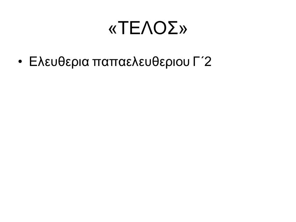 «ΤΕΛΟΣ» Ελευθερια παπαελευθεριου Γ΄2