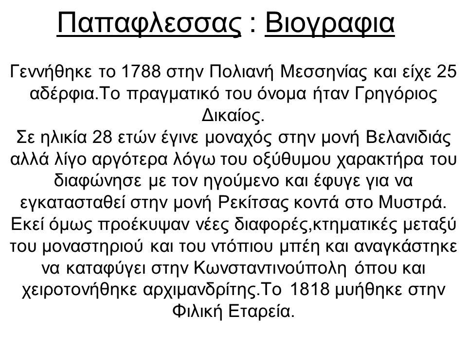 Παπαφλεσσας : Βιογραφια Γεννήθηκε το 1788 στην Πολιανή Μεσσηνίας και είχε 25 αδέρφια.Το πραγματικό του όνομα ήταν Γρηγόριος Δικαίος. Σε ηλικία 28 ετών