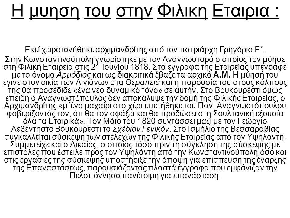 Η μυηση του στην Φιλικη Εταιρια : Εκεί χειροτονήθηκε αρχιμανδρίτης από τον πατριάρχη Γρηγόριο Ε΄. Στην Κωνσταντινούπολη γνωρίστηκε με τον Αναγνωσταρά
