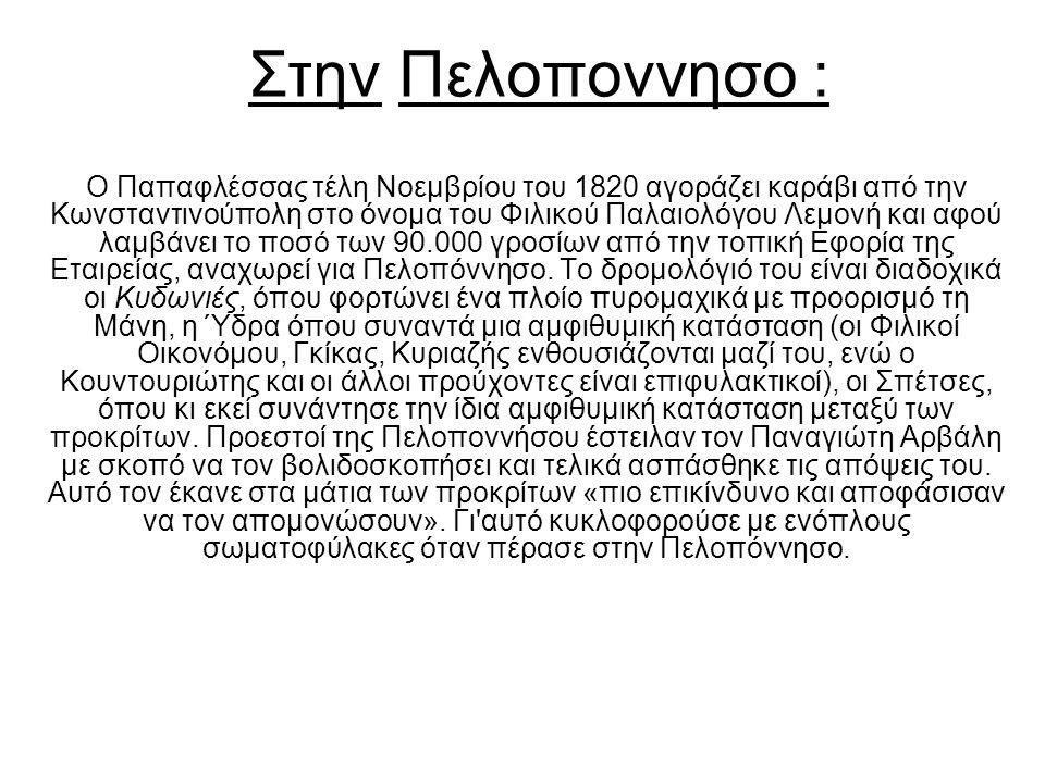 Στην Πελοποννησο : Ο Παπαφλέσσας τέλη Νοεμβρίου του 1820 αγοράζει καράβι από την Κωνσταντινούπολη στο όνομα του Φιλικού Παλαιολόγου Λεμονή και αφού λα