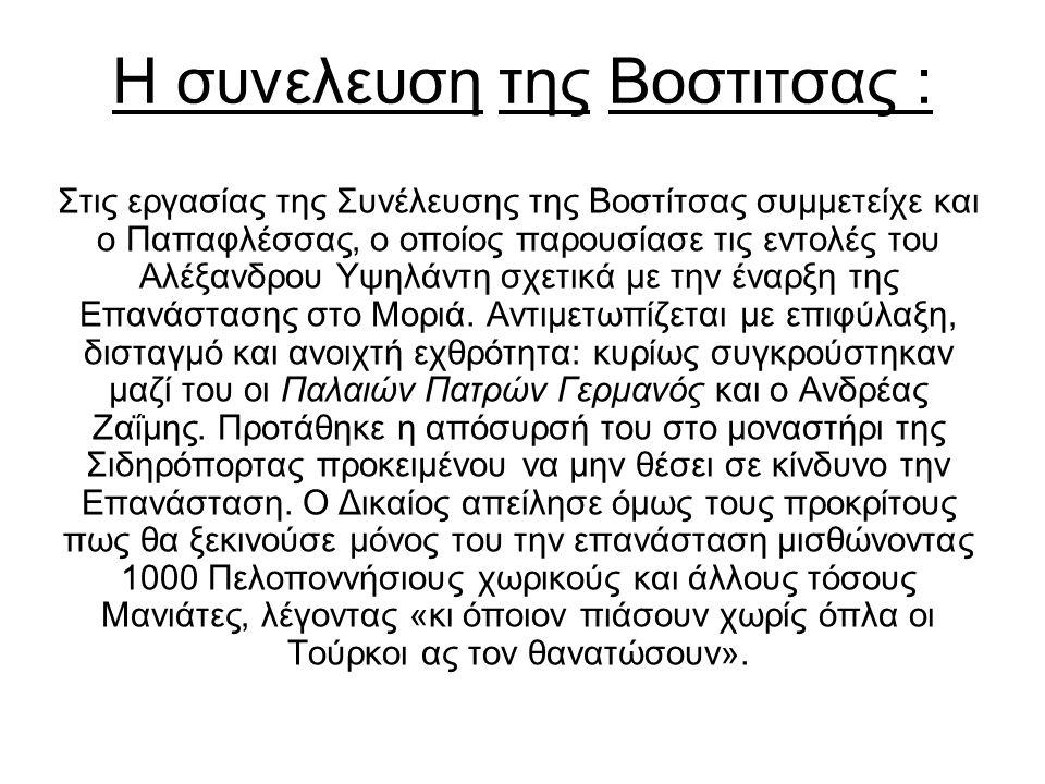 Η δραση του παπαφλεσσα μετα την συσκεψη της Βοστιτσας και μεχρι το τελος του 1821 : Στη συνέχεια κινήθηκε στην Γορτυνία και σε άλλες περιοχές της Πελοποννήσου προκειμένου να έλθει σε επαφή με σημαίνοντα πρόσωπα (προύχοντες και οπλαρχηγούς): έτσι στα Λαγκάδια στις 2/14 Φεβρουαρίου συναντήθηκε με τους Δεληγιανναίους οι οποίοι ήταν δύσπιστοι για όσα έλεγε και τον φυγαδεύουν στο μικρό μοναστήρι Γαρδίκι της Πολιανής.