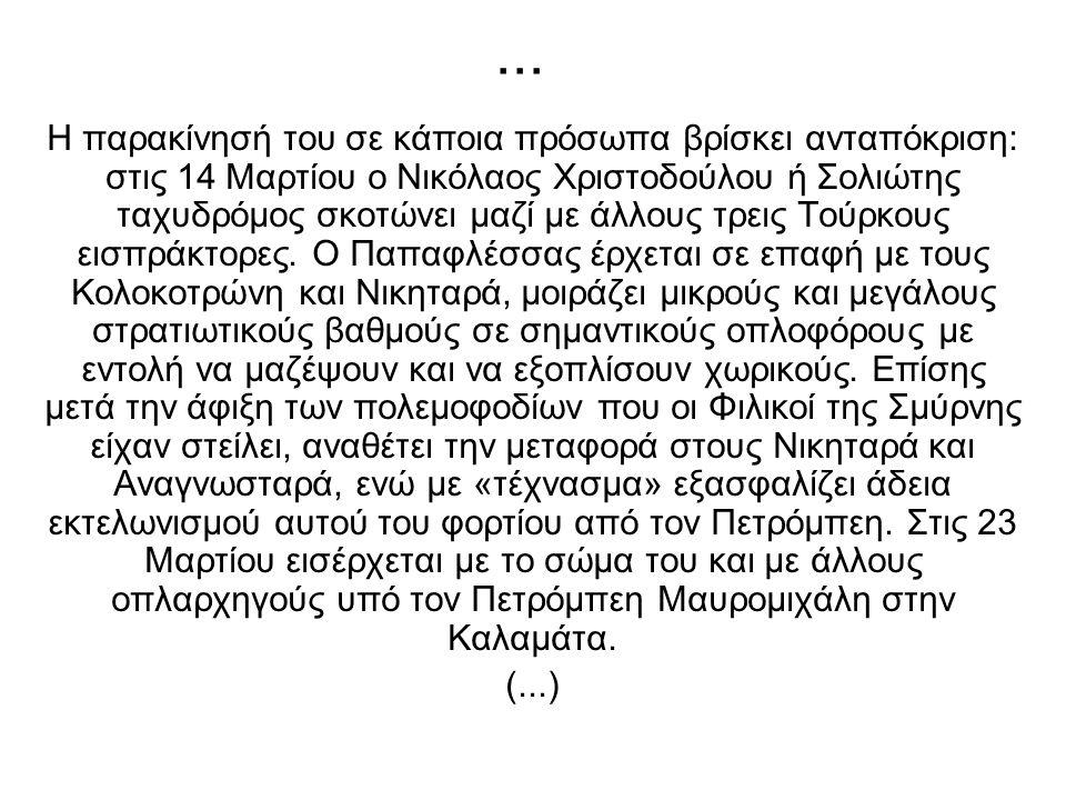 ... Η παρακίνησή του σε κάποια πρόσωπα βρίσκει ανταπόκριση: στις 14 Μαρτίου ο Νικόλαος Χριστοδούλου ή Σολιώτης ταχυδρόμος σκοτώνει μαζί με άλλους τρει