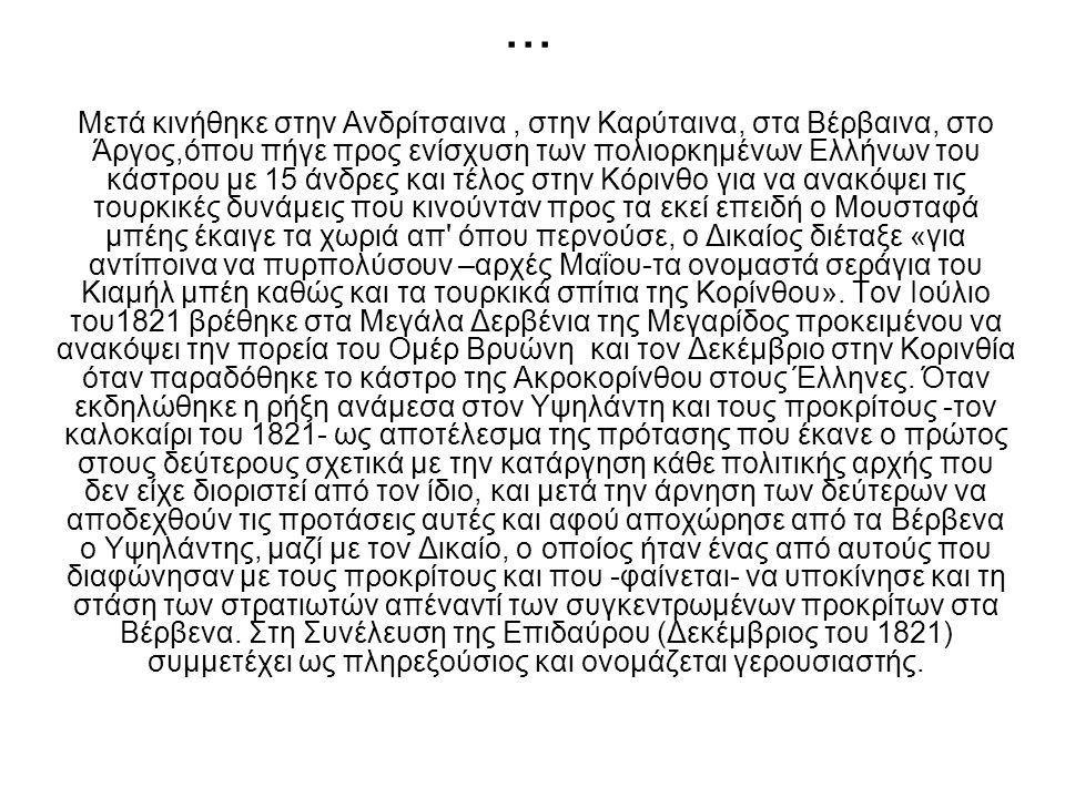 ... Μετά κινήθηκε στην Ανδρίτσαινα, στην Καρύταινα, στα Βέρβαινα, στο Άργος,όπου πήγε προς ενίσχυση των πολιορκημένων Ελλήνων του κάστρου με 15 άνδρες