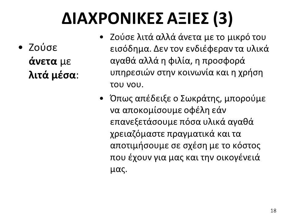 ΔΙΑΧΡΟΝΙΚΕΣ ΑΞΙΕΣ (3) Ζούσε άνετα με λιτά μέσα: Ζούσε λιτά αλλά άνετα με το μικρό του εισόδημα.