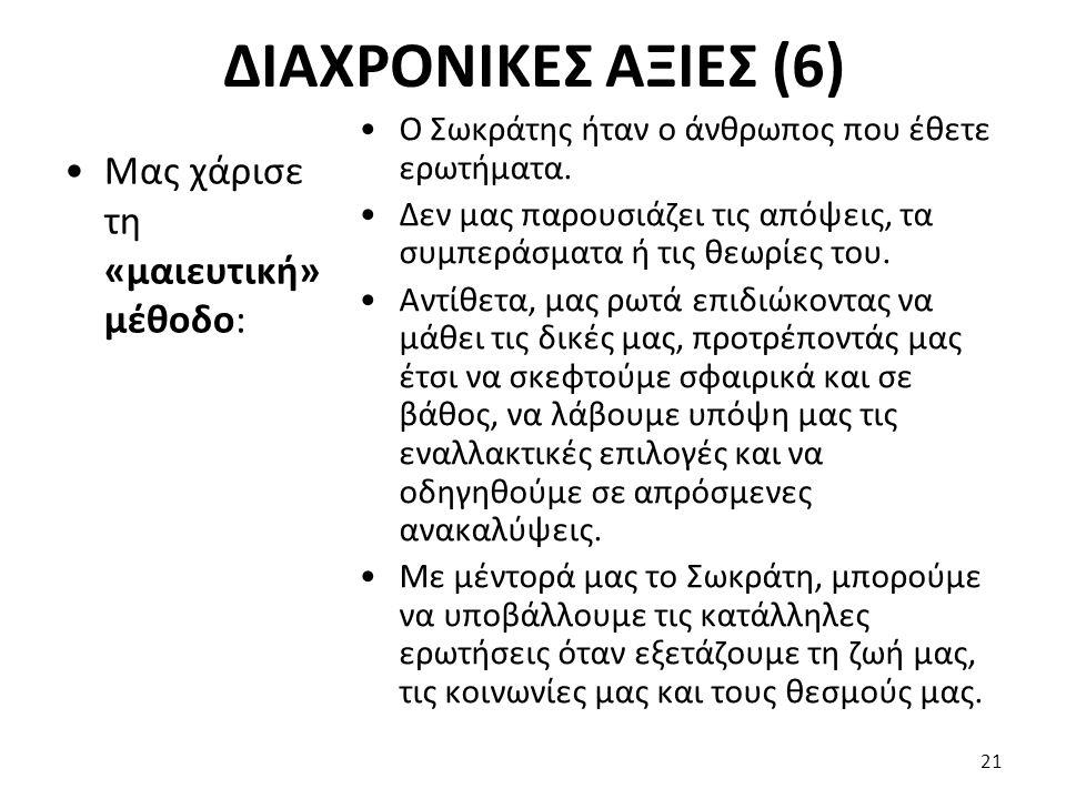 ΔΙΑΧΡΟΝΙΚΕΣ ΑΞΙΕΣ (6) Μας χάρισε τη «μαιευτική» μέθοδο: Ο Σωκράτης ήταν ο άνθρωπος που έθετε ερωτήματα.