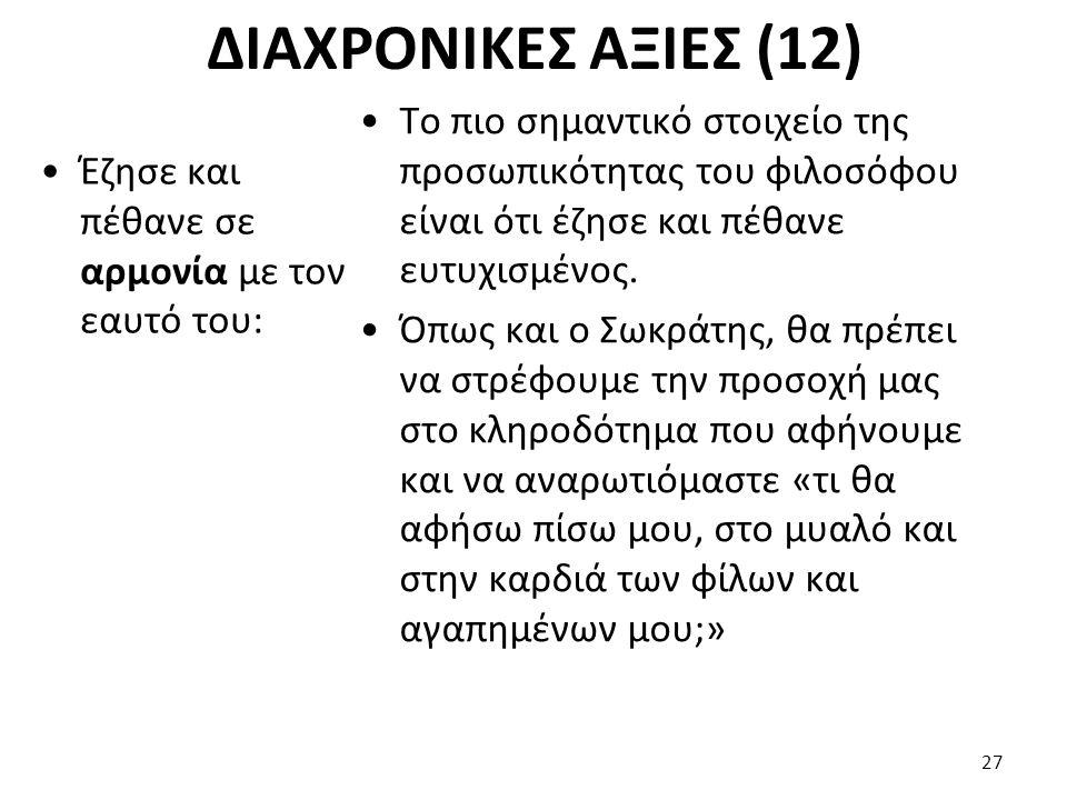 ΔΙΑΧΡΟΝΙΚΕΣ ΑΞΙΕΣ (12) Έζησε και πέθανε σε αρμονία με τον εαυτό του: Το πιο σημαντικό στοιχείο της προσωπικότητας του φιλοσόφου είναι ότι έζησε και πέθανε ευτυχισμένος.