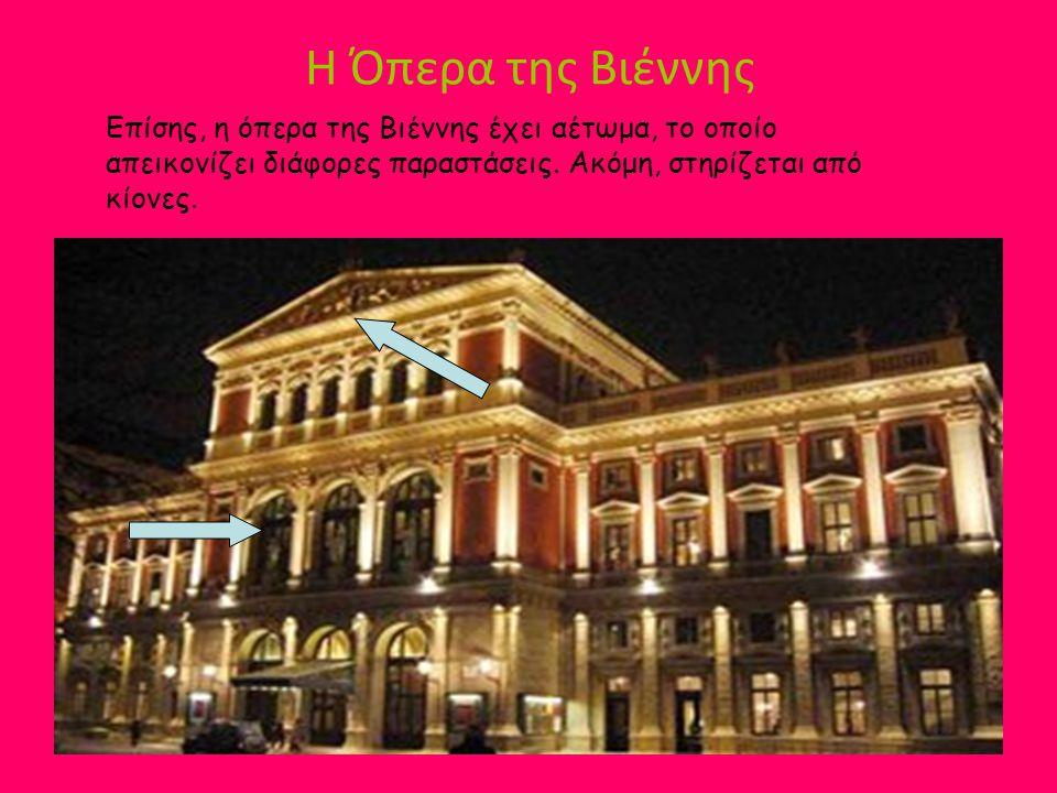Η Όπερα της Βιέννης Επίσης, η όπερα της Βιέννης έχει αέτωμα, το οποίο απεικονίζει διάφορες παραστάσεις. Ακόμη, στηρίζεται από κίονες.