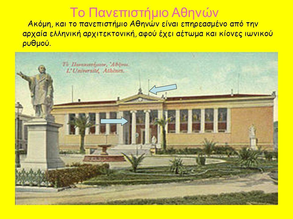 Το Πανεπιστήμιο Αθηνών Ακόμη, και το πανεπιστήμιο Αθηνών είναι επηρεασμένο από την αρχαία ελληνική αρχιτεκτονική, αφού έχει αέτωμα και κίονες ιωνικού