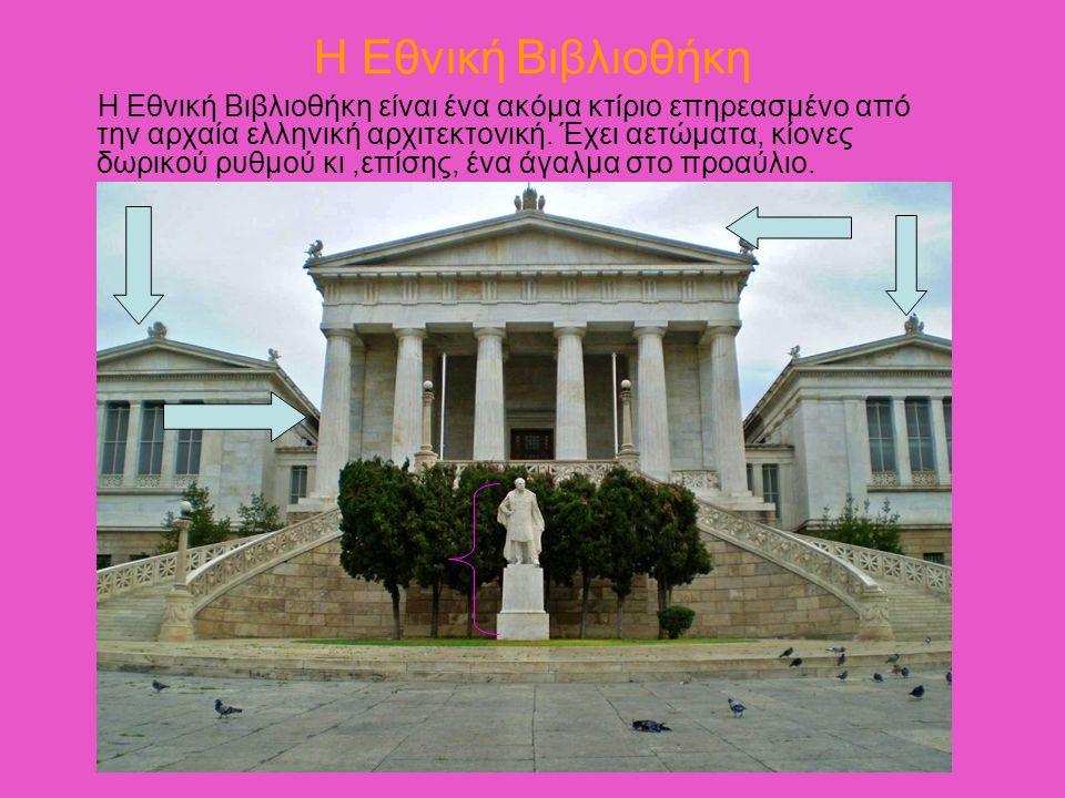 Η Εθνική Βιβλιοθήκη Η Εθνική Βιβλιοθήκη είναι ένα ακόμα κτίριο επηρεασμένο από την αρχαία ελληνική αρχιτεκτονική. Έχει αετώματα, κίονες δωρικού ρυθμού