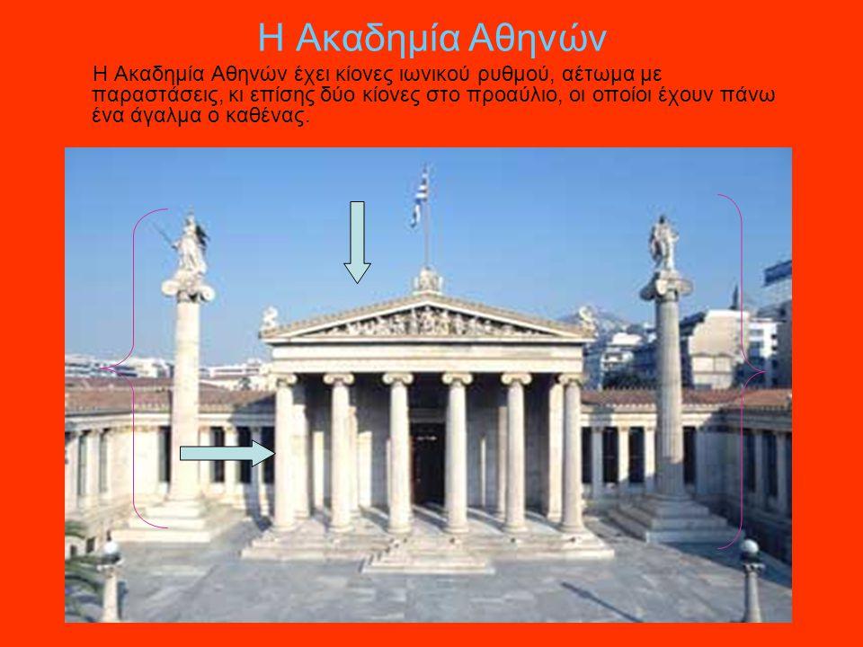 Η Ακαδημία Αθηνών Η Ακαδημία Αθηνών έχει κίονες ιωνικού ρυθμού, αέτωμα με παραστάσεις, κι επίσης δύο κίονες στο προαύλιο, οι οποίοι έχουν πάνω ένα άγα