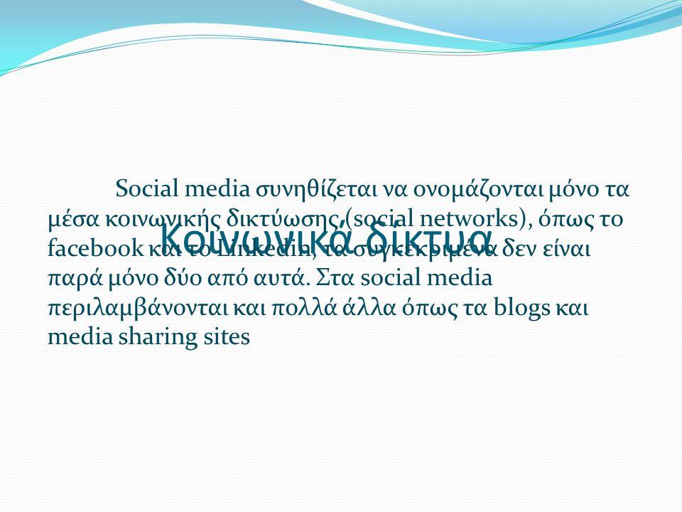 Κοινωνικά δίκτυα Social media συνηθίζεται να ονομάζονται μόνο τα μέσα κοινωνικής δικτύωσης (social networks), όπως το facebook και το Linkedin, τα συγκεκριμένα δεν είναι παρά μόνο δύο από αυτά.