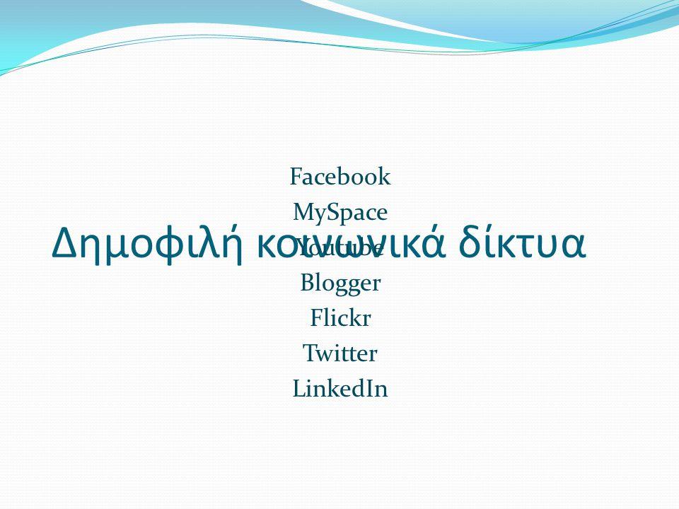 Δημοφιλή κοινωνικά δίκτυα Facebook MySpace Youtube Blogger Flickr Twitter LinkedIn