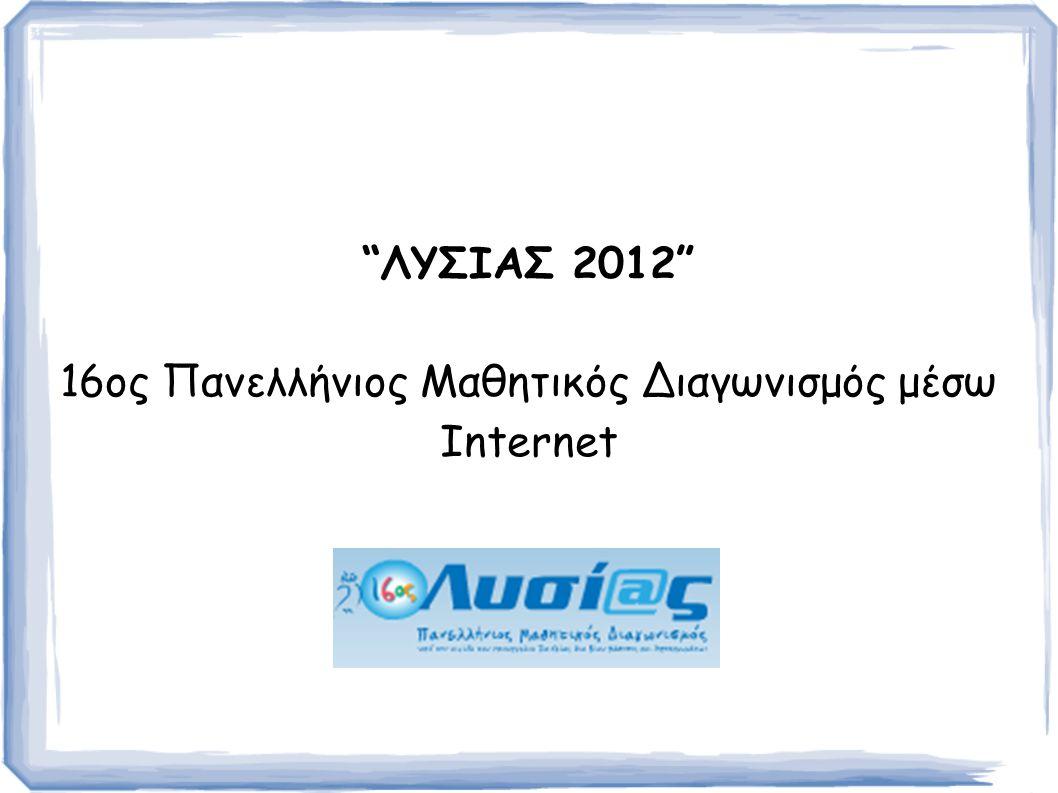 ΛΥΣΙΑΣ 2012 16ος Πανελλήνιος Μαθητικός Διαγωνισμός μέσω Internet