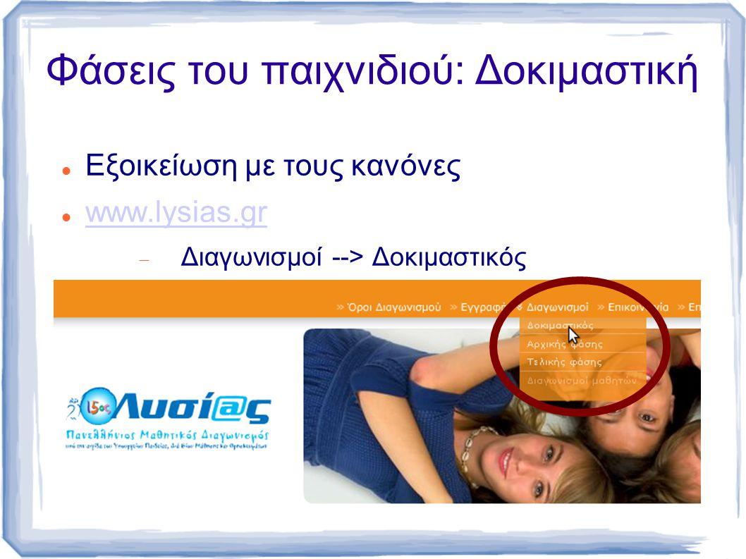Φάσεις του παιχνιδιού: Δοκιμαστική Εξοικείωση με τους κανόνες www.lysias.gr  Διαγωνισμοί --> Δοκιμαστικός