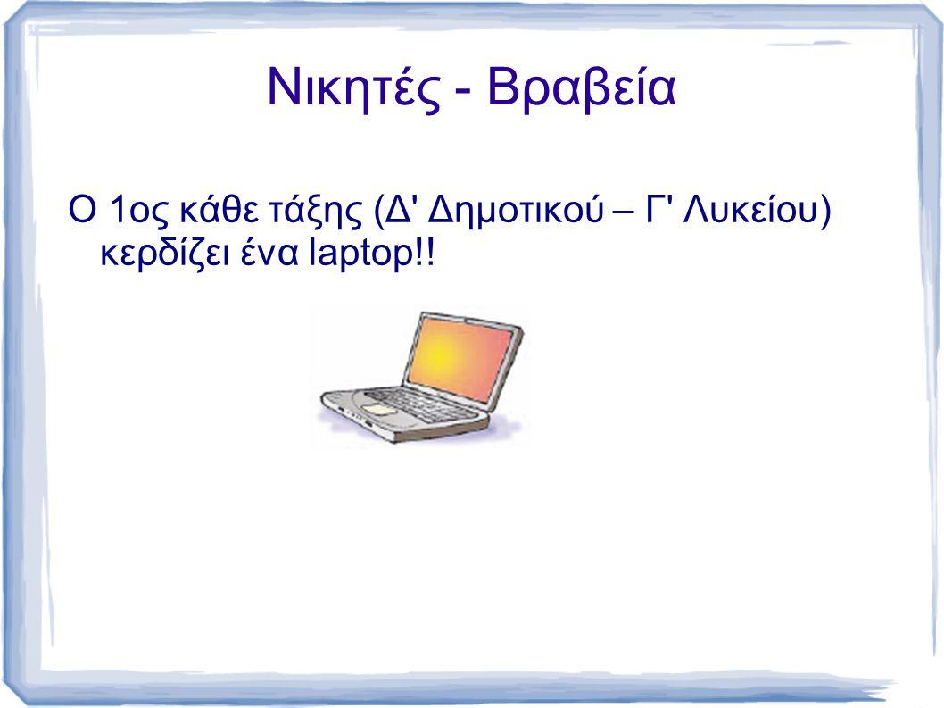 Νικητές - Βραβεία Ο 1ος κάθε τάξης (Δ Δημοτικού – Γ Λυκείου) κερδίζει ένα laptop!!