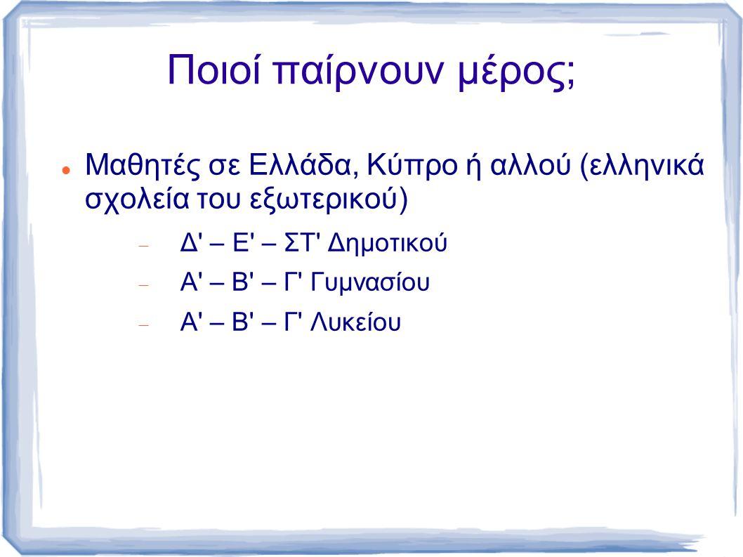 Ποιοί παίρνουν μέρος; Μαθητές σε Ελλάδα, Κύπρο ή αλλού (ελληνικά σχολεία του εξωτερικού)  Δ – Ε – ΣΤ Δημοτικού  Α – Β – Γ Γυμνασίου  Α – Β – Γ Λυκείου