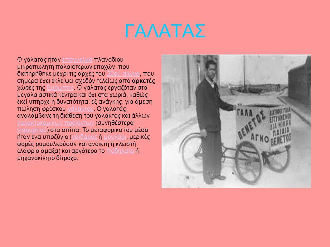 ΓΑΛΑΤΑΣ Ο γαλατάς ήταν επάγγελμα πλανόδιου μικροπωλητή παλαιότερων εποχών, που διατηρήθηκε μέχρι τις αρχές του 20ού αιώνα, που σήμερα έχει εκλείψει σχεδόν τελείως από αρκετές χώρες της Ευρώπης.