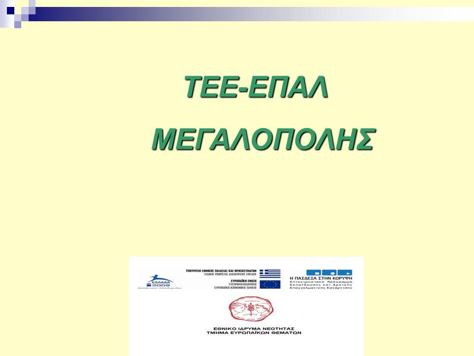 ΤΕΕ-ΕΠΑΛ ΤΕΕ-ΕΠΑΛ ΜΕΓΑΛΟΠΟΛΗΣ ΜΕΓΑΛΟΠΟΛΗΣ