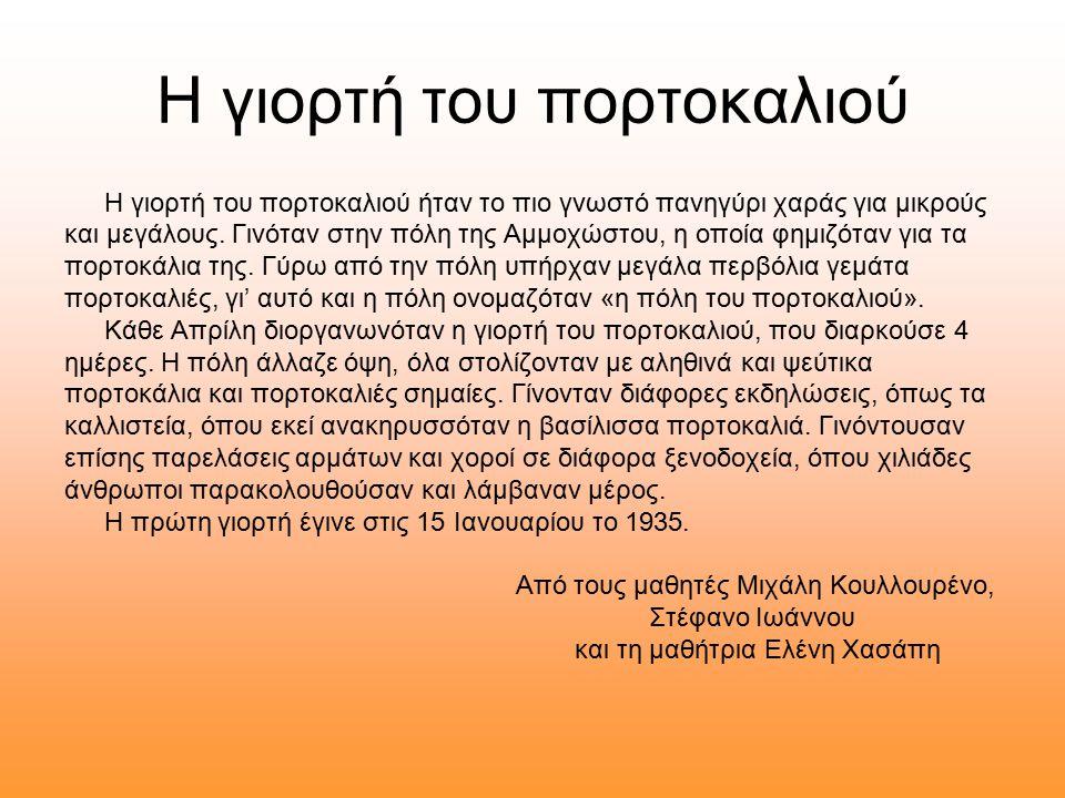 Κατασκευή: Ιωάννης Χατζησάββας