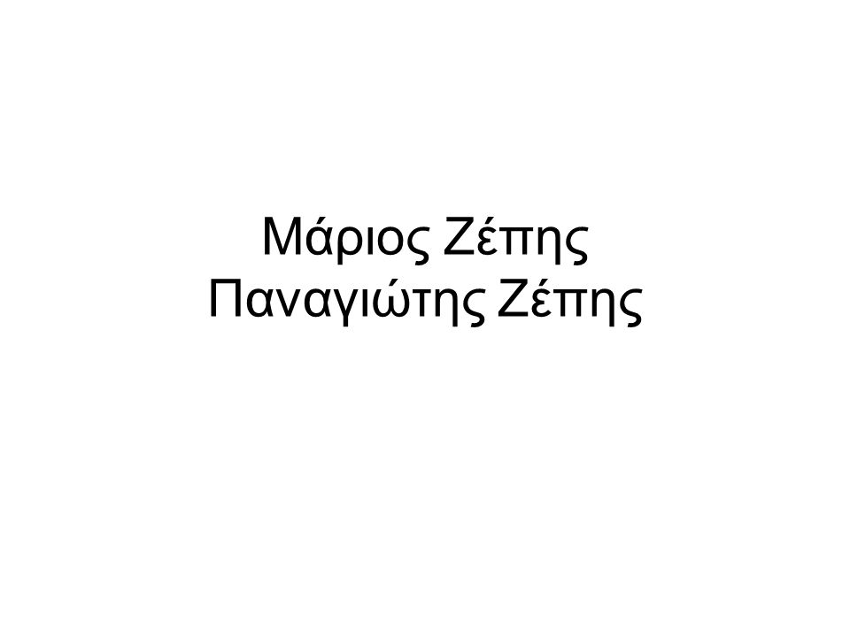 Mάριος Ζέπης Παναγιώτης Ζέπης
