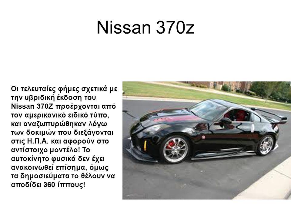 Nissan 370z Οι τελευταίες φήμες σχετικά με την υβριδική έκδοση του Nissan 370Z προέρχονται από τον αμερικανικό ειδικό τύπο, και αναζωπυρώθηκαν λόγω των δοκιμών που διεξάγονται στις Η.Π.Α.