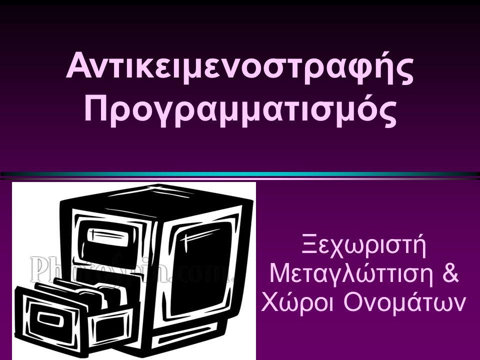 Ξεχωριστή Μεταγλώττιση & Χώροι Ονομάτων Αντικειμενοστραφής Προγραμματισμός