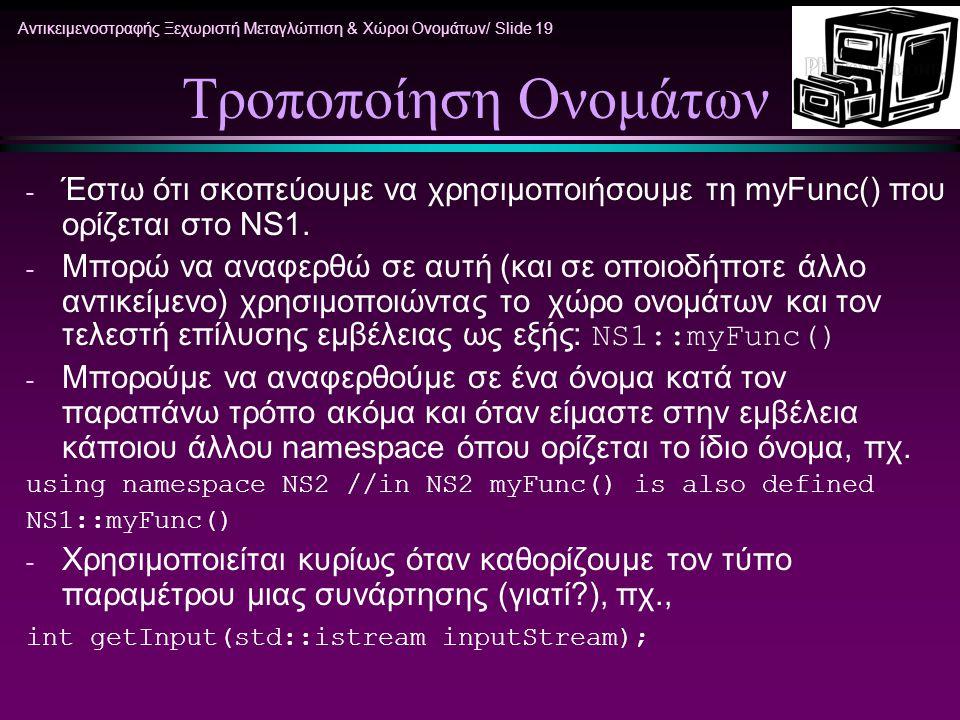 Αντικειμενοστραφής Ξεχωριστή Μεταγλώττιση & Χώροι Ονομάτων/ Slide 19 Τροποποίηση Ονομάτων - Έστω ότι σκοπεύουμε να χρησιμοποιήσουμε τη myFunc() που ορίζεται στο NS1.