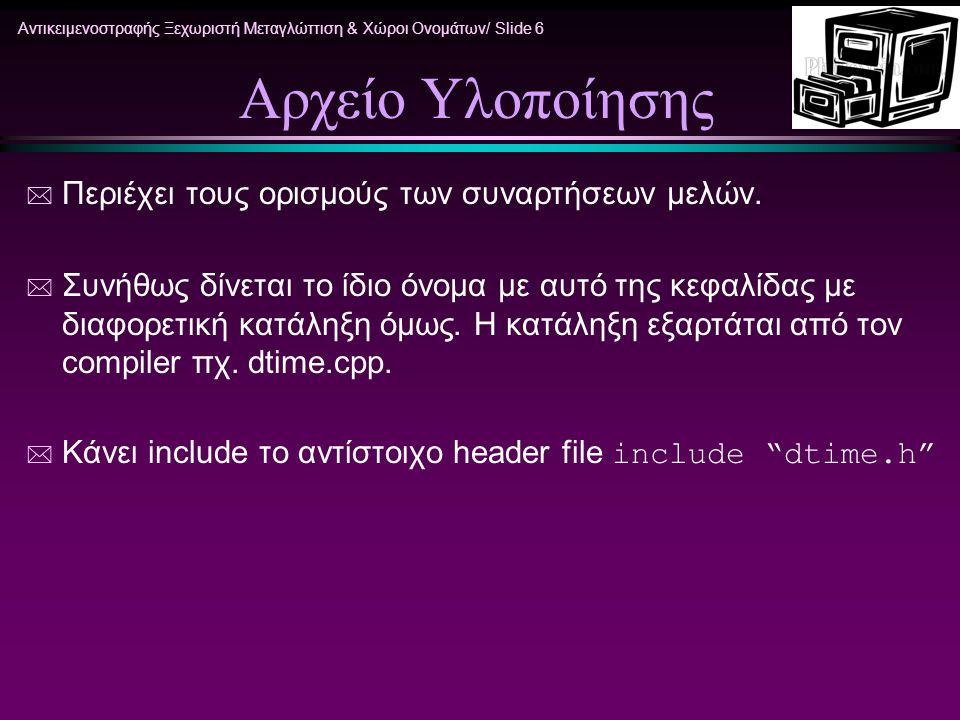 Αντικειμενοστραφής Ξεχωριστή Μεταγλώττιση & Χώροι Ονομάτων/ Slide 7 Αρχείο Εφαρμογής και Εκτέλεση * Περιέχει τη main ή γενικότερα συναρτήσεις που χρησιμοποιούν την κλάση.